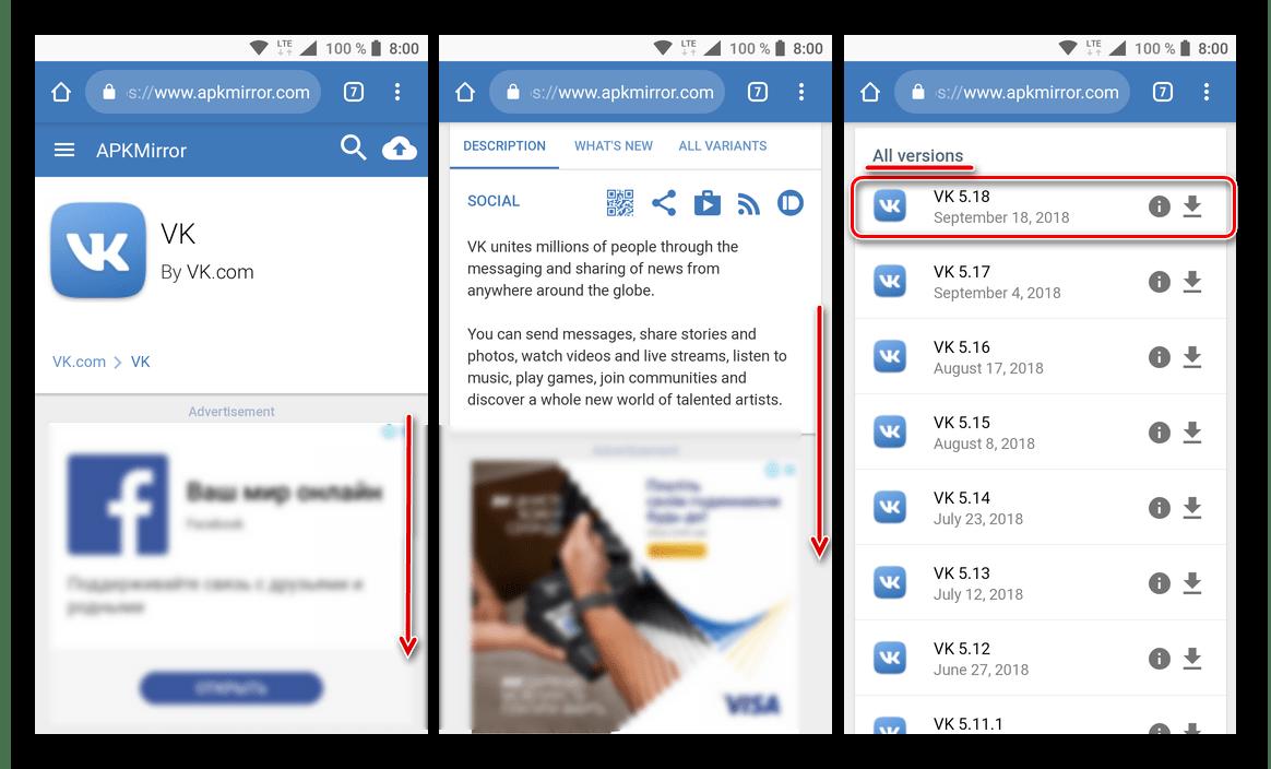 Переход к выбору версии APK-файла для установки приложения ВКонтакте для Android