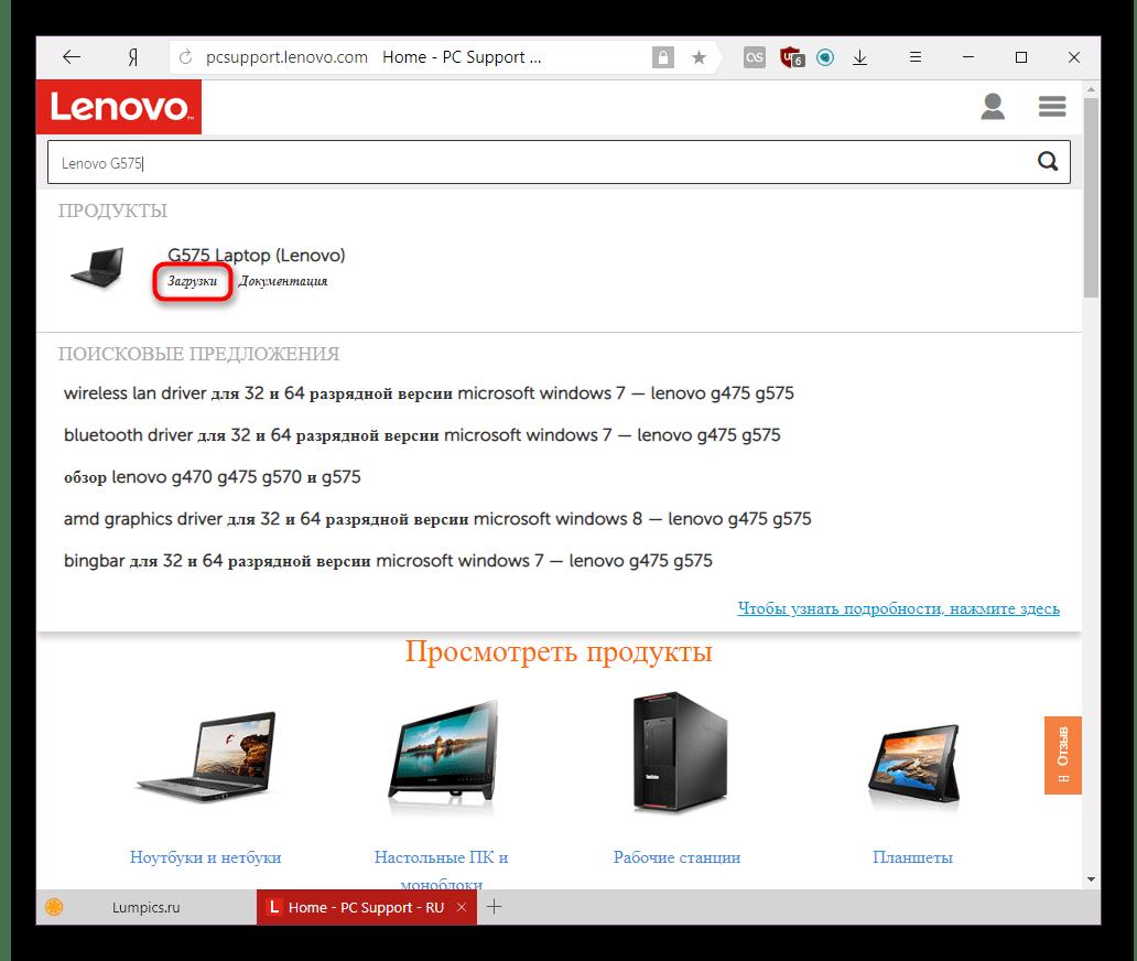 Переход к загрузкам для ноутбука Lenovo G575 на официальном сайте
