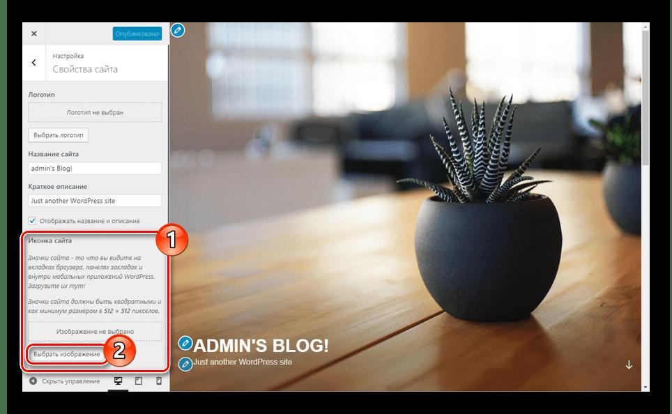 Переход к загрузке иконки в панели WordPress