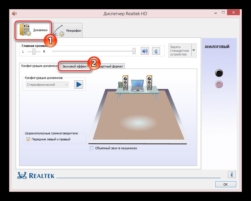 Переход к звуковым эффектам в Диспетчере Realtek
