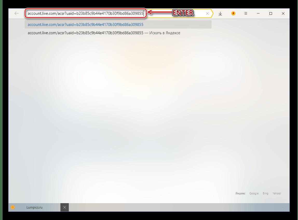 Переход на страницу восстановления пароля в браузере