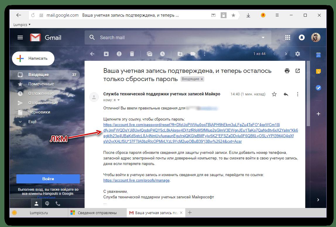 Переход по ссылке для восстановления пароля от Skype 8 для Windows