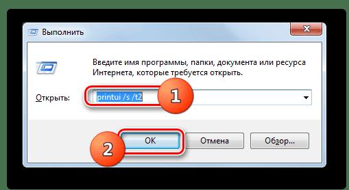Переход в окно свойств сервера печати путем ввода команды в окошке Выполнить в Windows 7