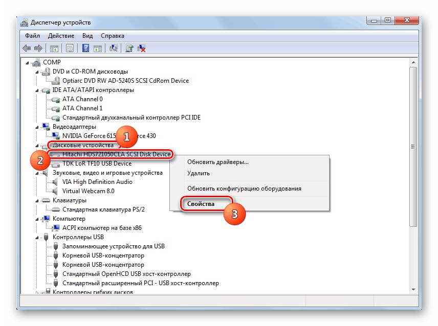 Переход в окно свойств выбранного оборудование в Диспетчере устройств в Windows 7