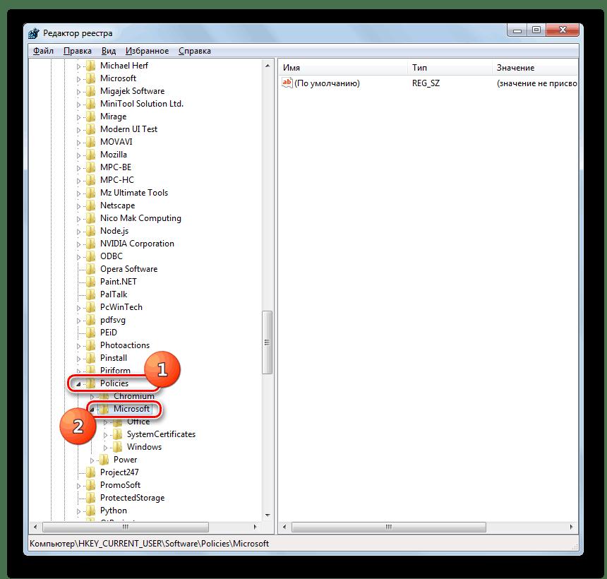 Переход в раздел Microsoft в Редакторе реестра в Windows 7