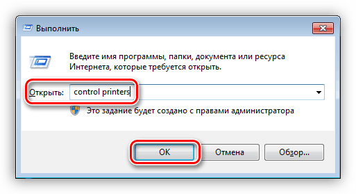 Переход в раздел управления принтерами из строки Выполнить в Windows 7