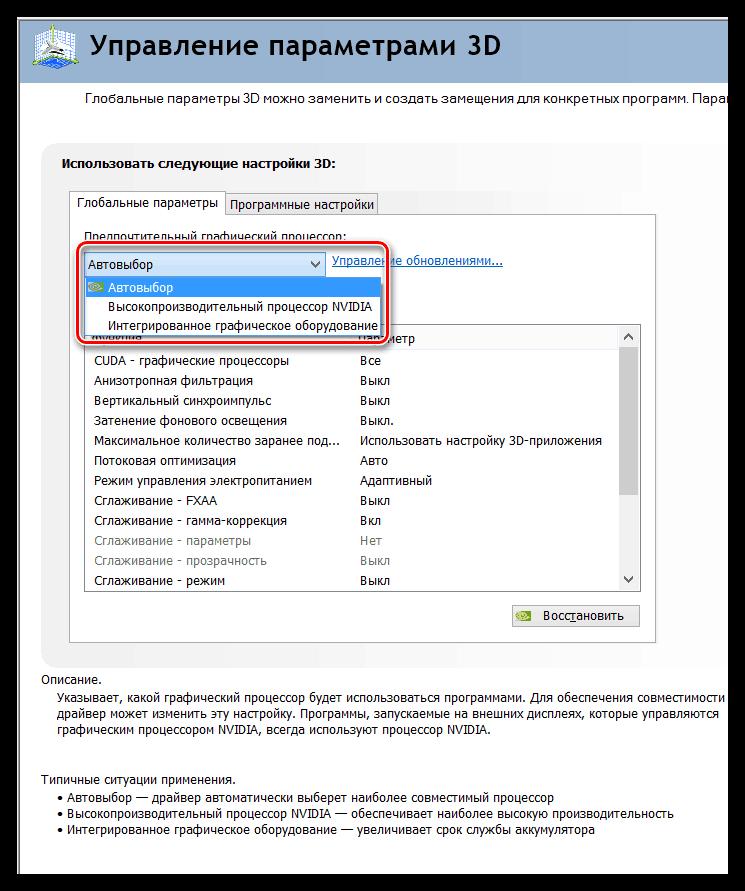 Переключение дискретной видеокарты на ноутбуке
