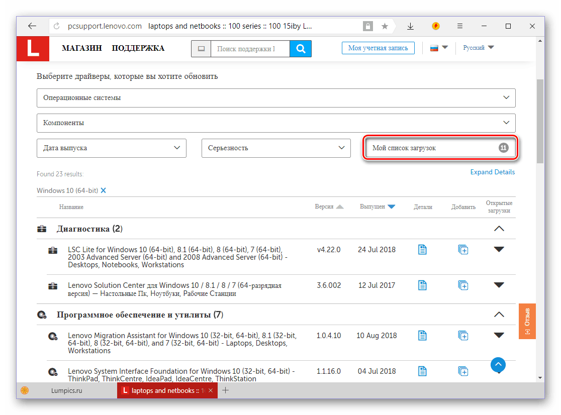Перейти к моему списку загрузок для ноутбука Lenovo IdeaPad 100 15IBY