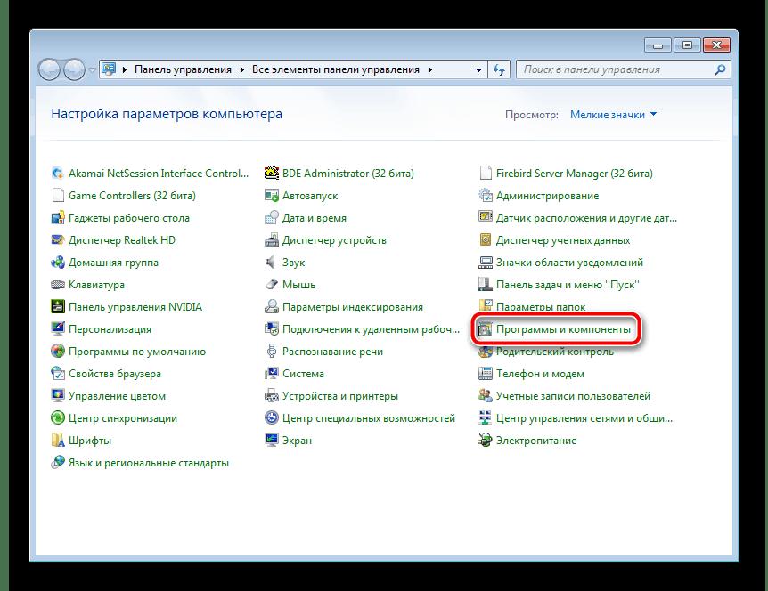 Перейти к программам и компонентам в Windows 7