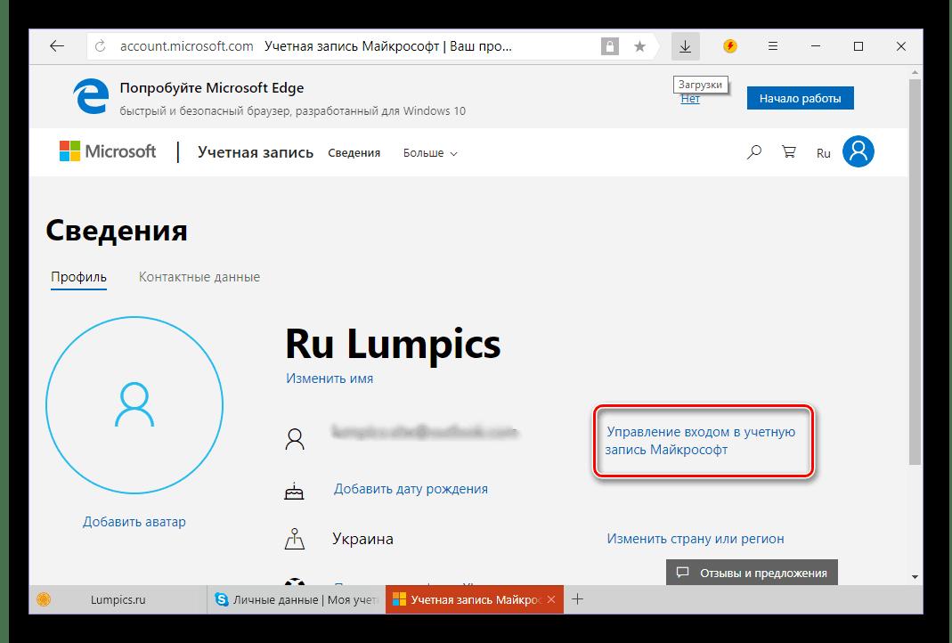 Перейти к разделу Управления учетной записью Microsoft