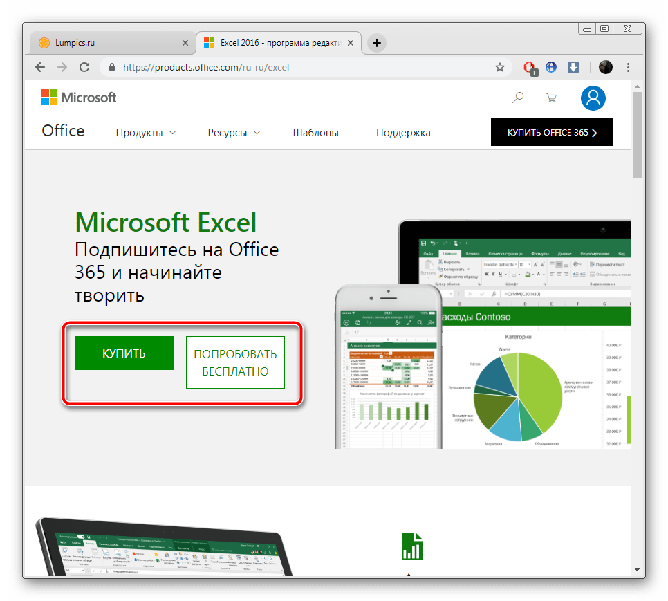 Перейти к скачиванию Microsoft Excel