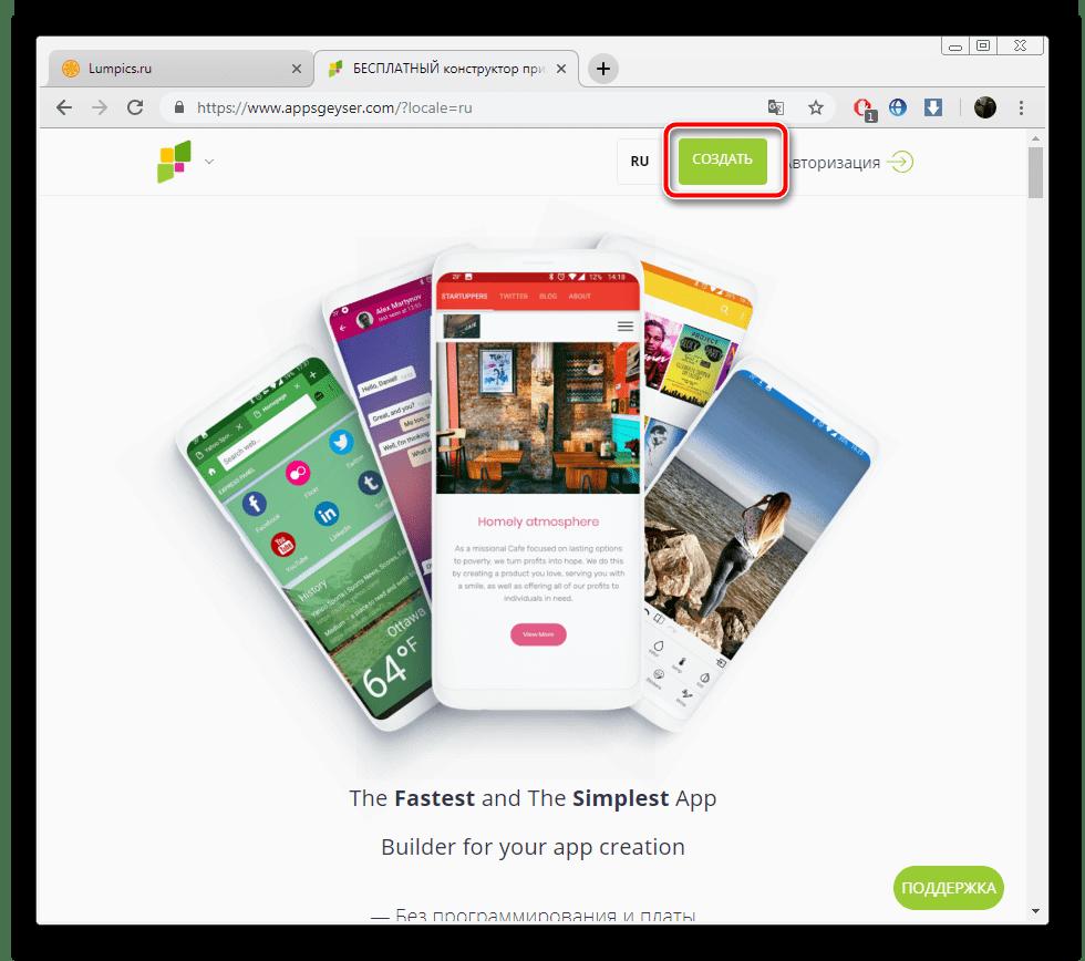 Перейти к созданию проекта в AppsGeyser
