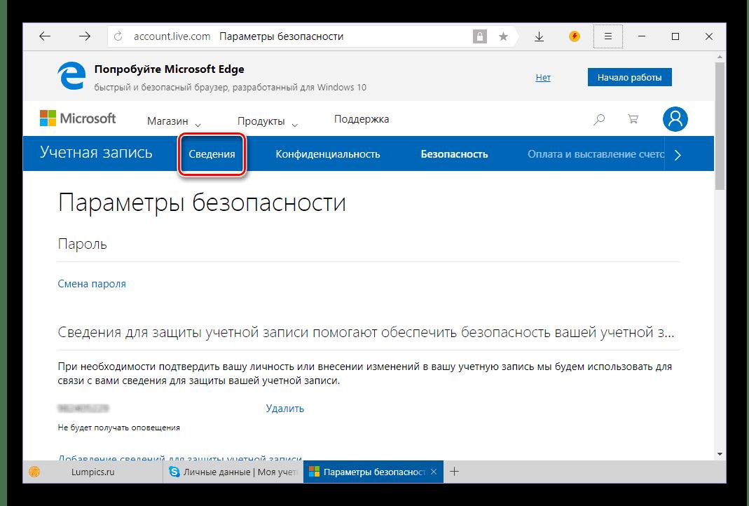 Перейти к сведениям об учетной записи для изменения логина в Skype 8 для Windows