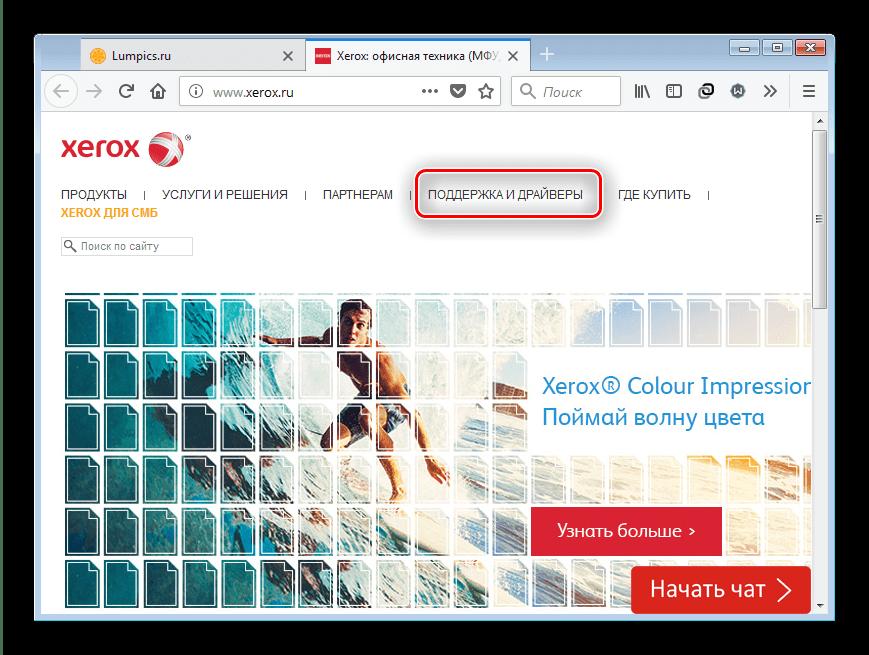 Перейти на официальный сайт Xerox для загрузки драйверов к Phaser 3010
