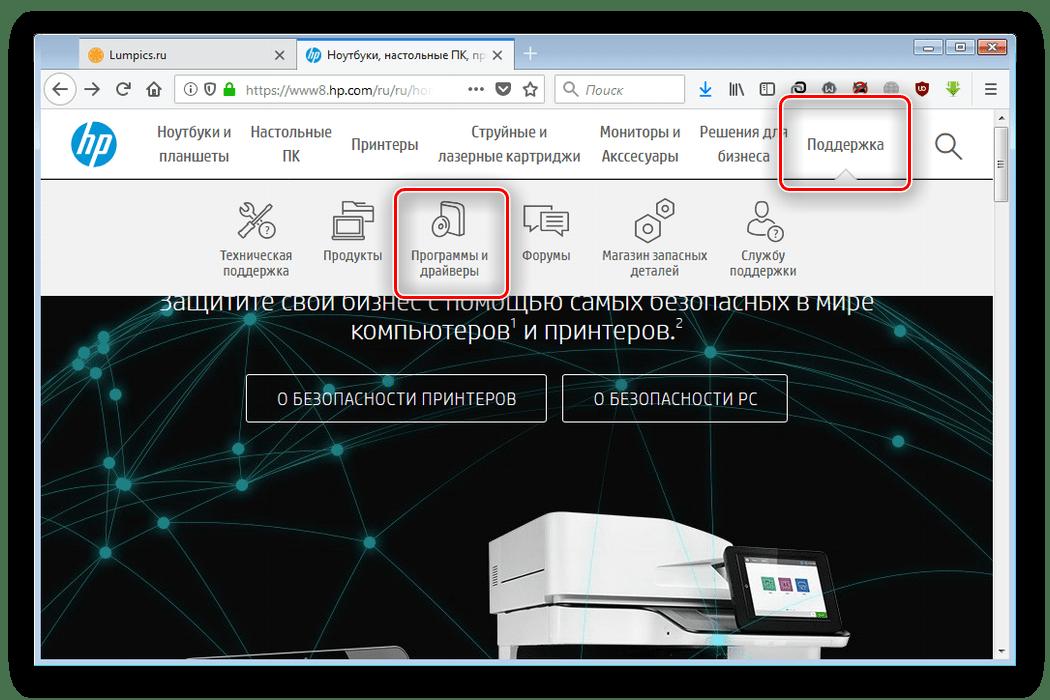 Перейти на сайт компании для загрузки драйверов к hp deskjet 2050