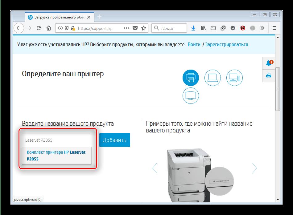 Перейти на страницу устройства для загрузки драйверов к HP LaserJet P2055