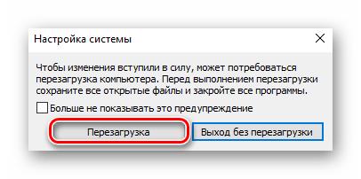 Перезагрузка системы с выборочным запуском Windows 10