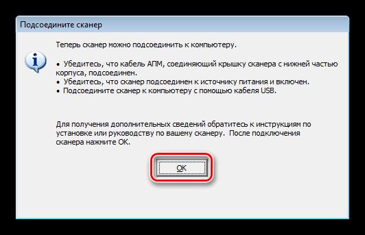 Подключение устройства в процессе установки полнофункционального программного обепечения для сканера HP Scanjet 2400