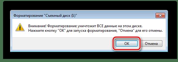 Подтверждение форматирования карты памяти в Windows 7