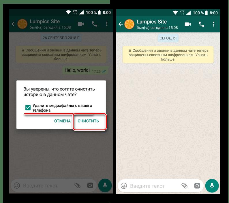 Подтверждение очистки переписки от сообщений и медиафайлов в приложении WhatsApp для Android