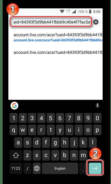 Подтверждение перехода на страницу восстановления пароля в мобильном приложении Skype