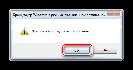 Подтверждение удаление правила в диалоговом окне брандмауэра Виндовс в Windows 7