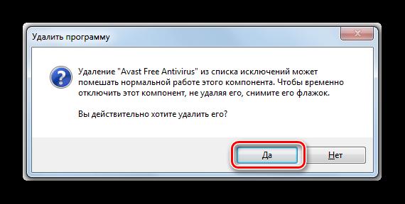 Подтверждение удаления программы из списка исключений в диалоговом окне брандмауэра Виндовс в Windows 7