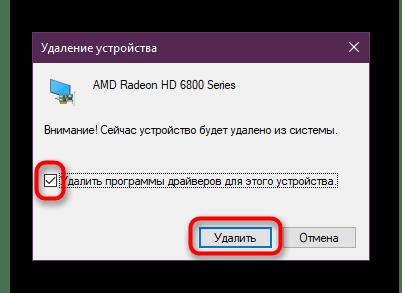 Подтверждение удаления устройства из системы через Диспетчер устройств