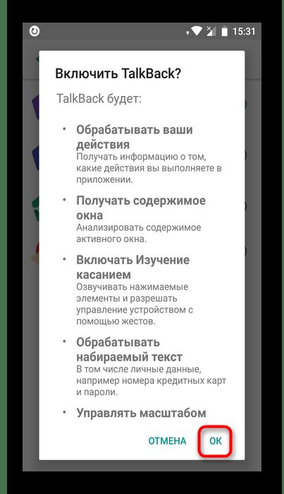 Подтверждение включения TalkBack быстрыми кнопками на Android
