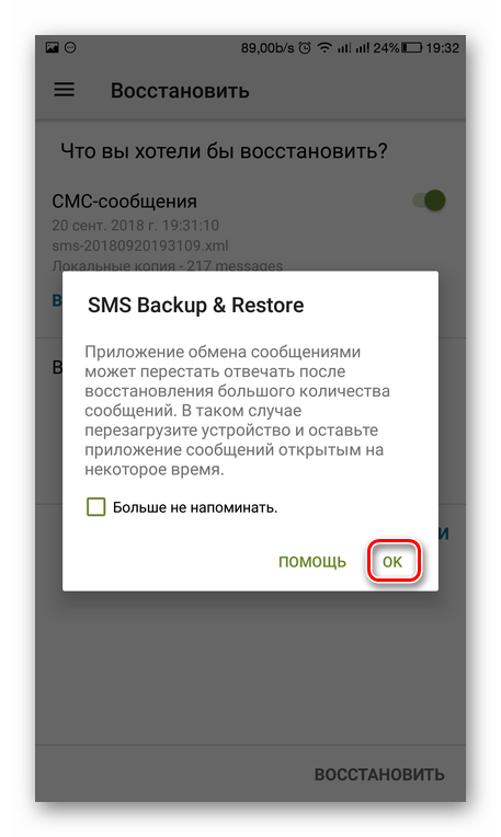 Подтверждение восстановления сообщений из файла бэкапа SMS Backup & Restore