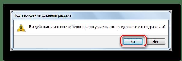 Подтверждение удаления раздела в диалоговом окне Редактора системного реестра в Windows 7