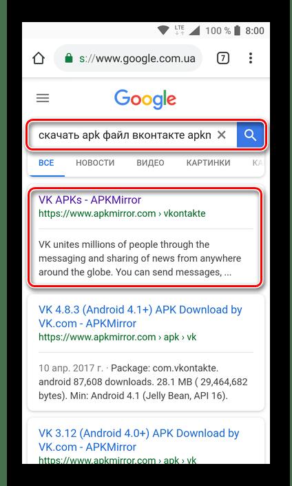 Поиск APK-файла приложения ВКонтакте для Android