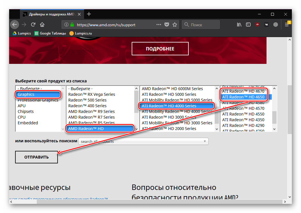 Поиск драйвера для ATI Radeon HD 4600 Series на официальном сайте AMD
