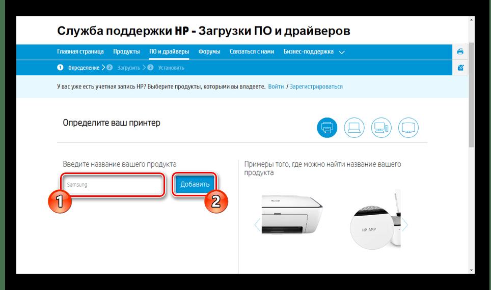 Поиск драйвера для принтера Samsung на сайте HP