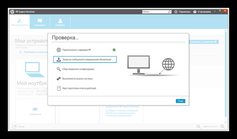 Поиск совместимых драйверов в HP Support Assistant
