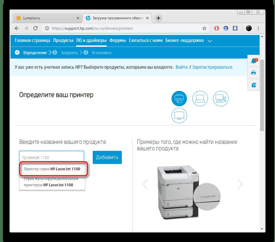 Поиск страницы устройства HP Laserjet 1100