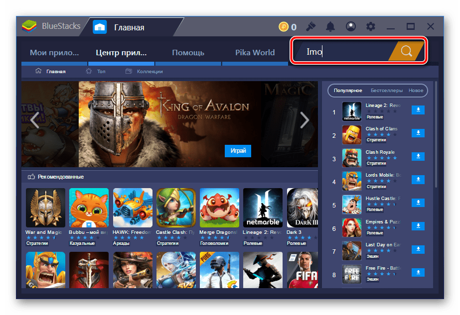 Поиск в BlueStacks