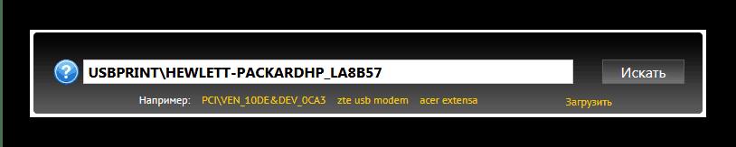 Получить драйвера для принтера hp laserjet 1536dnf mfp с помощью идентификатора
