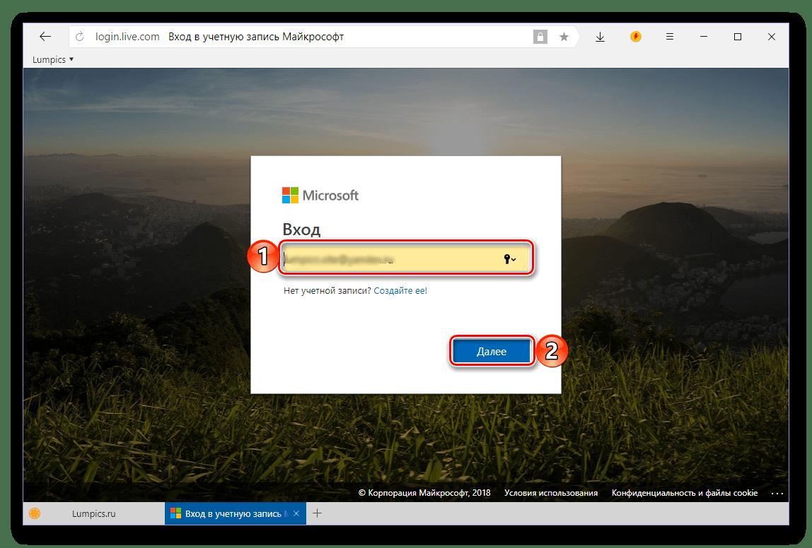 Повторный вход в учетную запись после восстановления пароля в Skype 8 для Windows