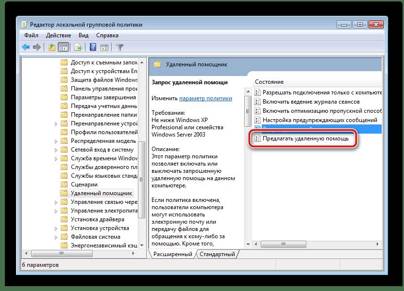 Предлагать удаленную помощь Windows 7