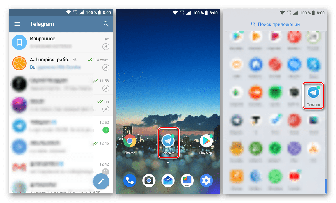 Приложение Telegram для Android установлено, настроено и готово к использованию