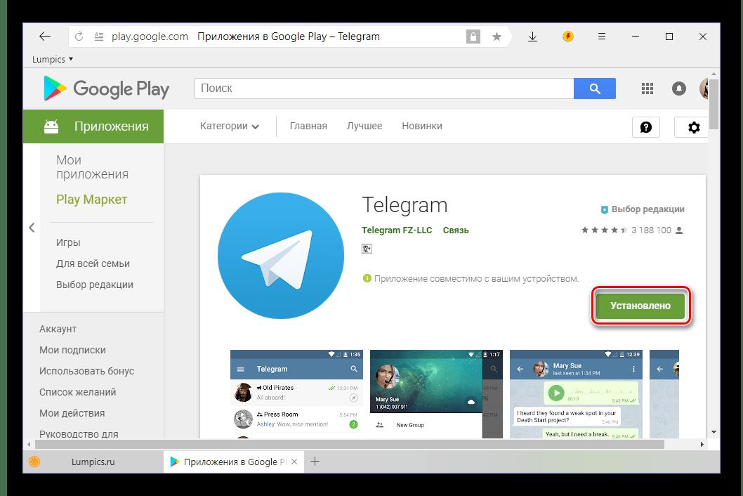 Приложение Telegram в Google Play Маркете успешно установлено через компьютер