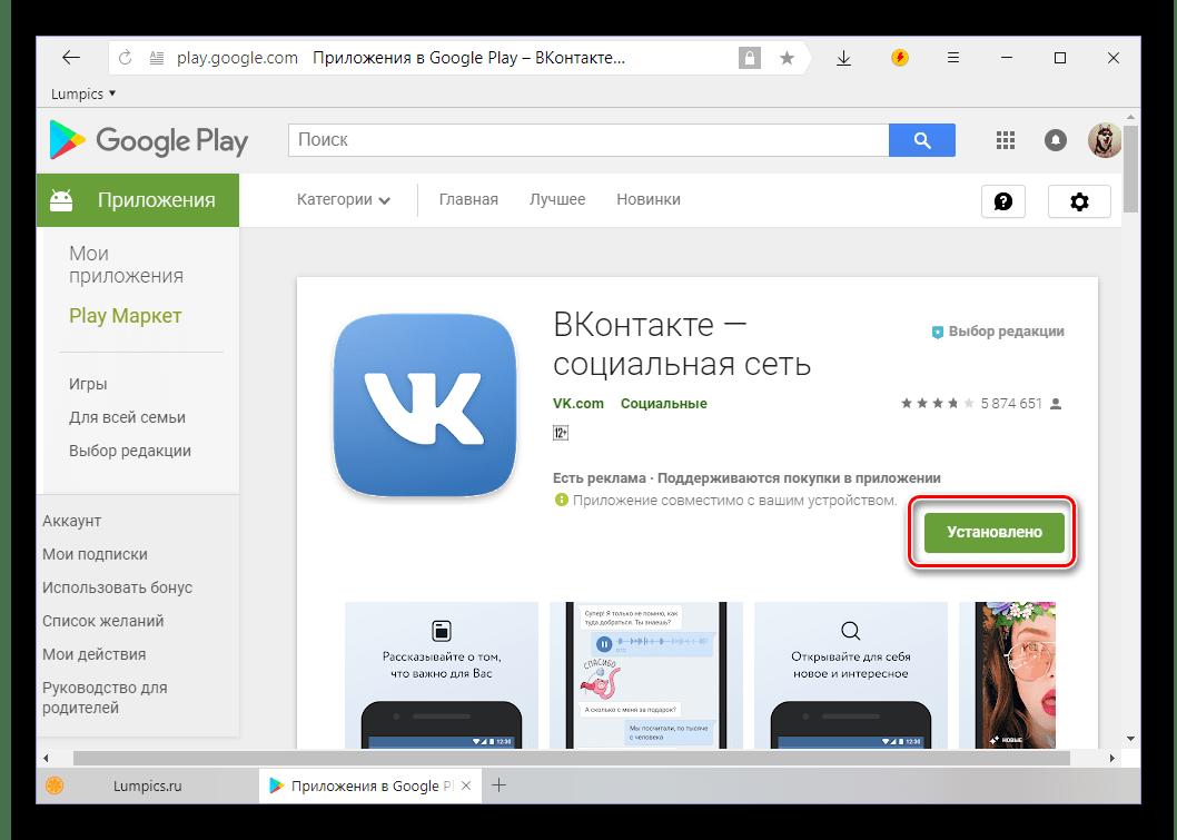 Приложение ВКонтакте для Android установлено через Google Play Маркет с компьютера