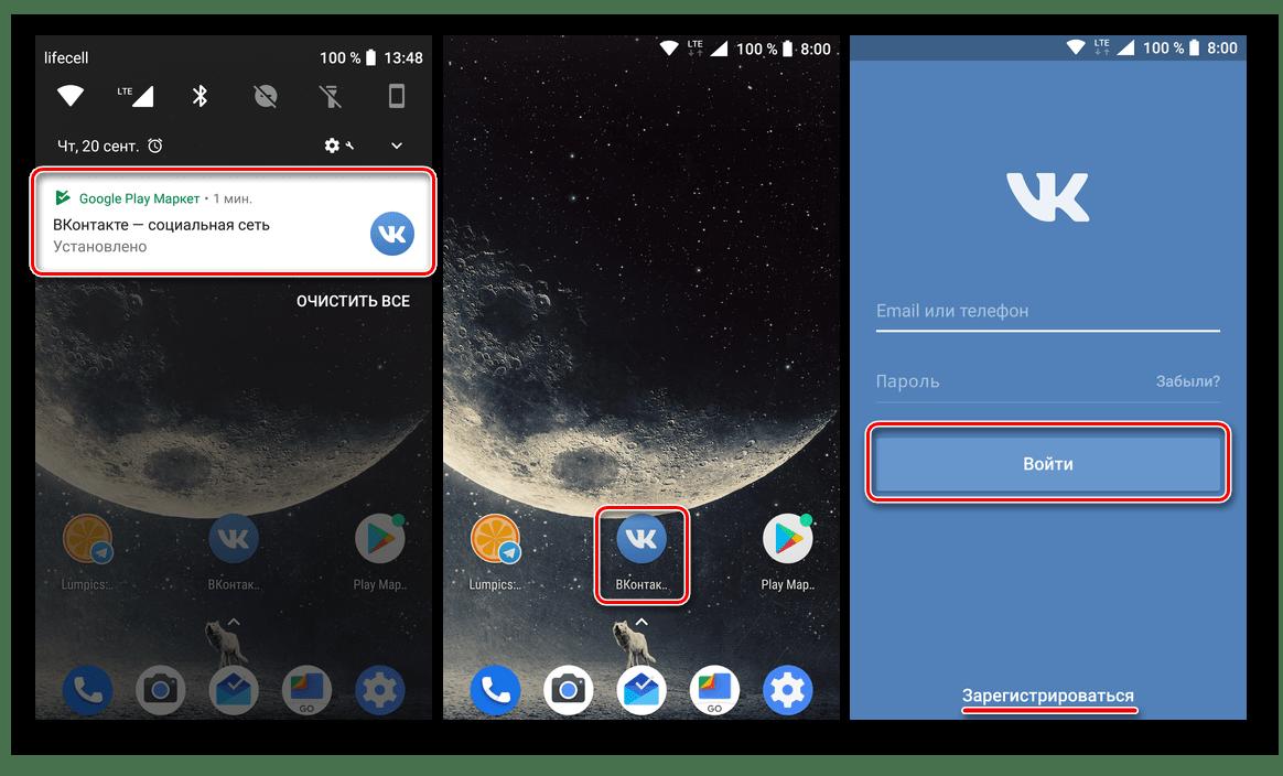 Приложение ВКонтакте для Андроид установлено на смартфон через Google Play Маркет для ПК
