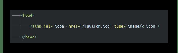 Пример добавления ICO иконки в код сайта