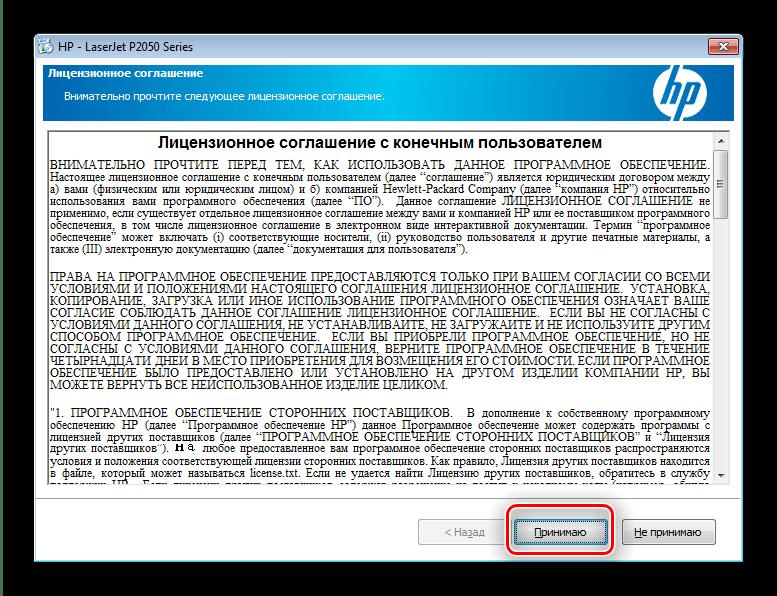 Принять соглашение для установки драйверов, загруженных со страницы устройства HP LaserJet P2055