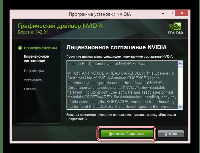 Принятие лицензионного соглашения от NVidia