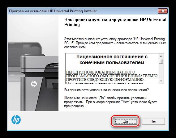 Принятие лицензионного соглашения при установке драйвера для принтера HP LaserJet 1300