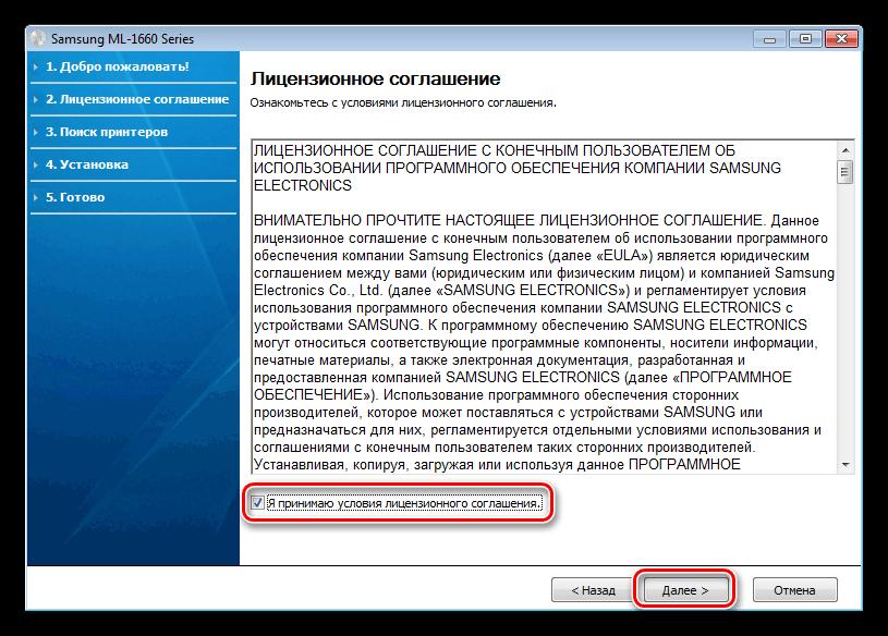 Принятие лицензионного соглашения при установке драйвера для принтера ML 1660