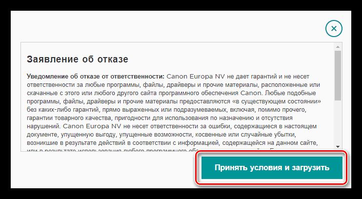 Принятие отказа от ответственности при загрузке драйвера принтера Canon MP230 с официального сайта